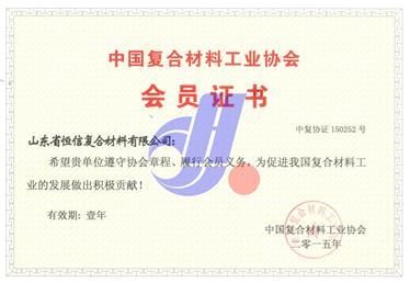 2015年再次荣获''复合材料工业协会会员''证书