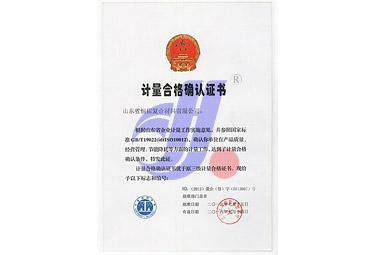 2013年市质量监督局授予''计量合格确认证书''