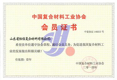 2014年荣获''复合材料工业协会会员''证书