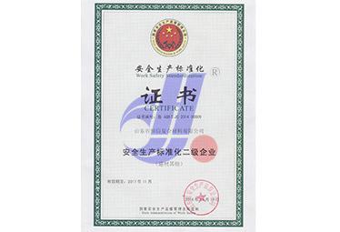 2014年荣获山东省安全生产监督管理局''安全生产标准化证书''