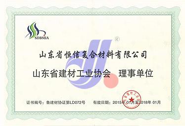 2015年山东省建材工业协会授予''山东省建材工业协会理事单位''
