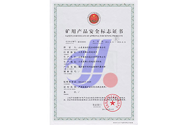 煤矿梯子间矿用产品安全标志证书