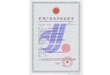 煤矿立井罐道矿用产品安全标志证书